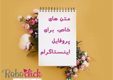 متن های خاص، فارسی و انگلیسی برای بیو اینستاگرام